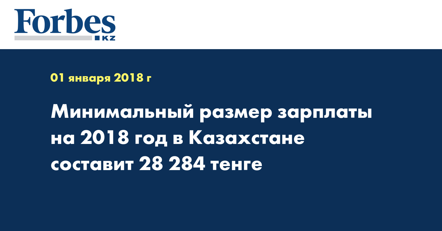Минимальный размер зарплаты на 2018 год в Казахстане составит 28 284 тенге