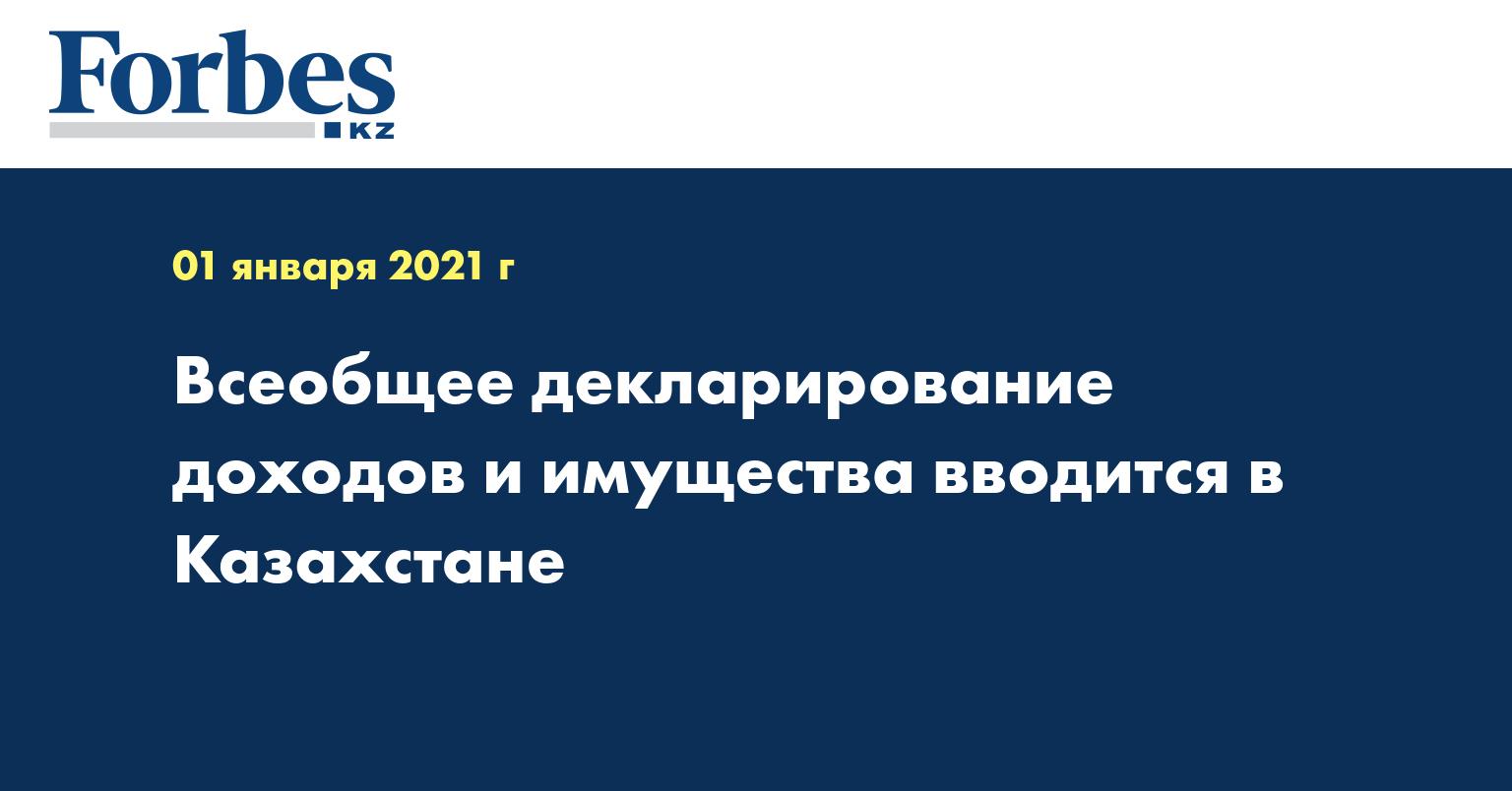 Всеобщее декларирование доходов и имущества вводится в Казахстане