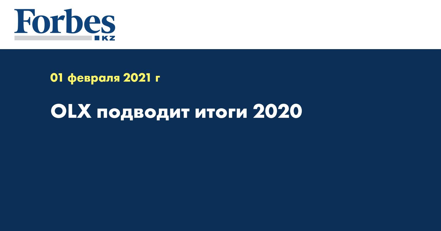 OLX подводит итоги 2020
