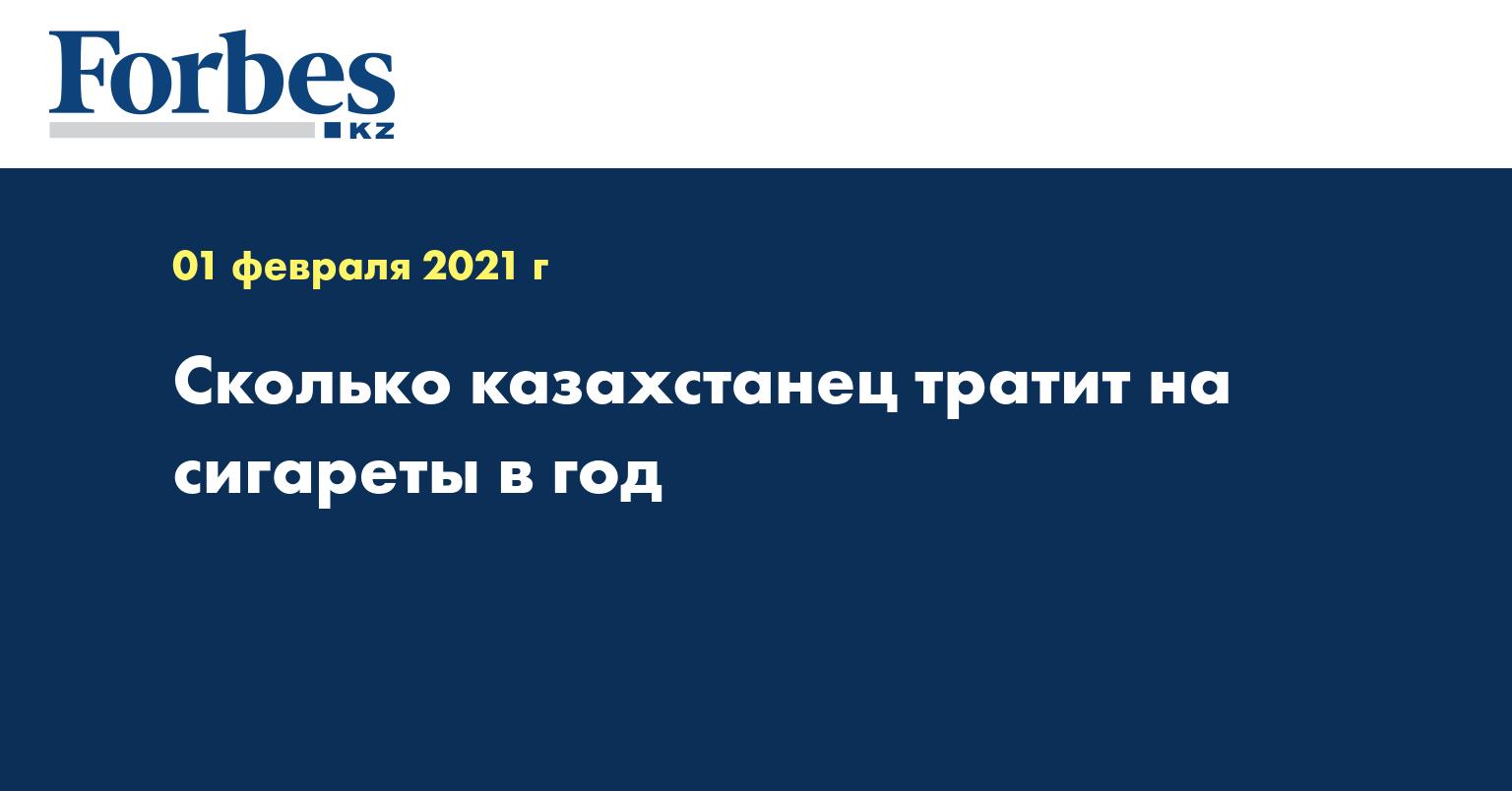 Сколько казахстанец тратит на сигареты в год