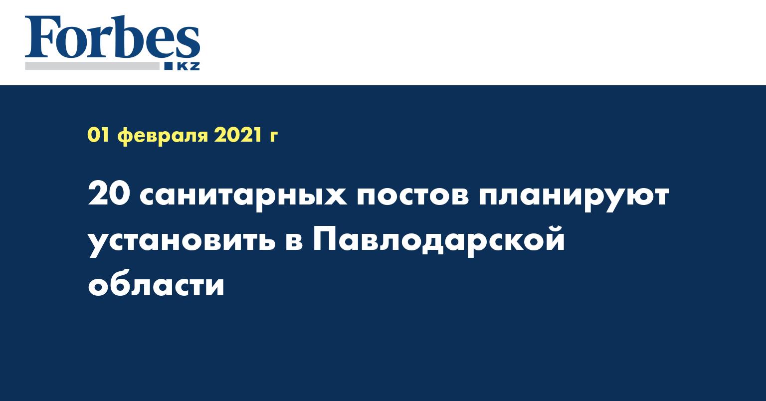 20 санитарных постов планируют установить в Павлодарской области