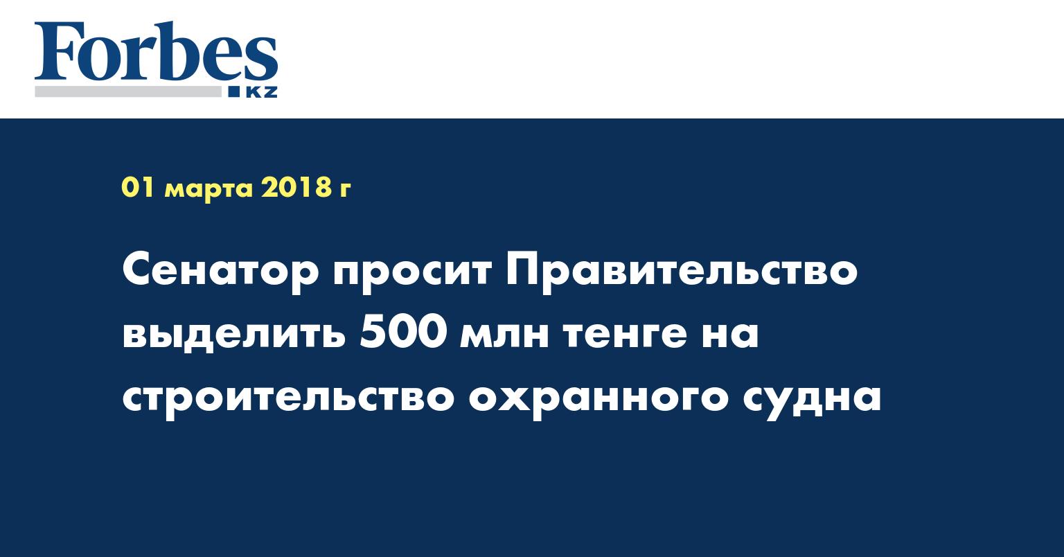 Сенатор просит правительство выделить 500 млн тенге на строительство охранного судна