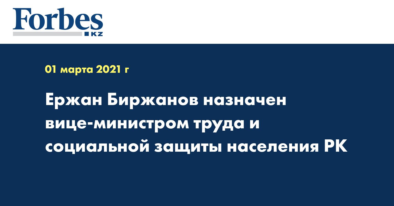 Ержан Биржанов назначен вице-министром труда и социальной защиты населения РК