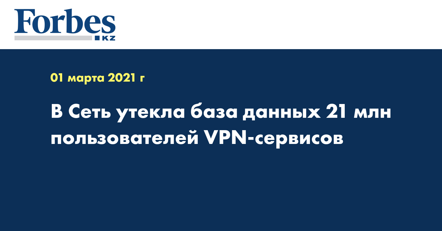 В Сеть утекла база данных 21 млн пользователей VPN-сервисов