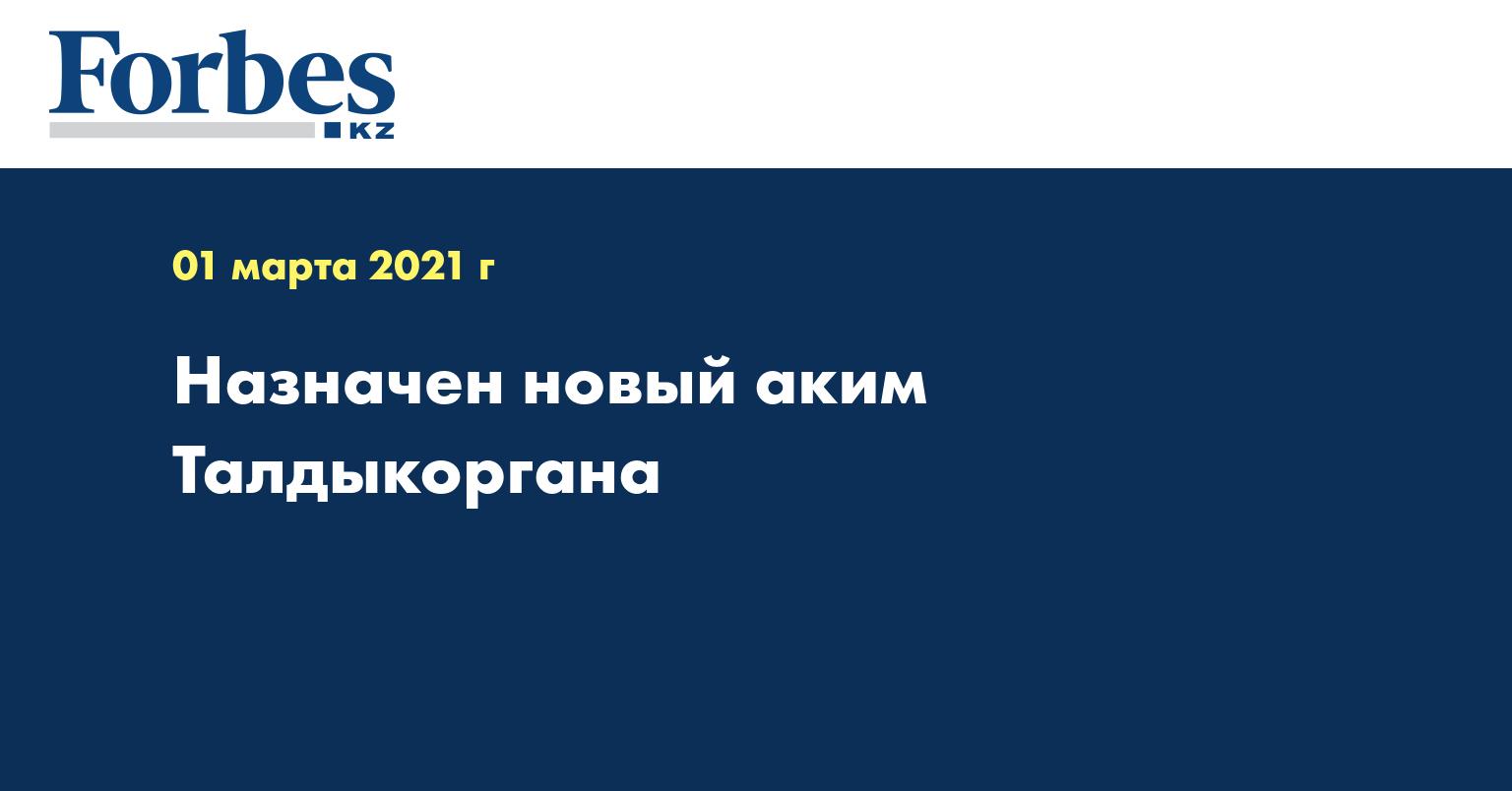 Назначен новый аким Талдыкоргана