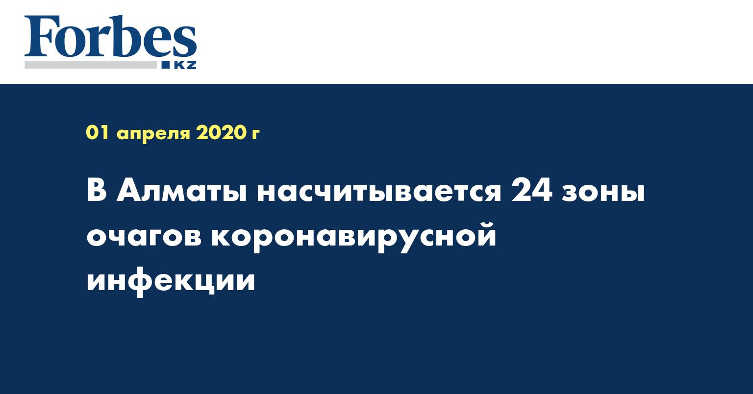 В Алматы насчитывается 24 зоны очагов коронавирусной инфекции