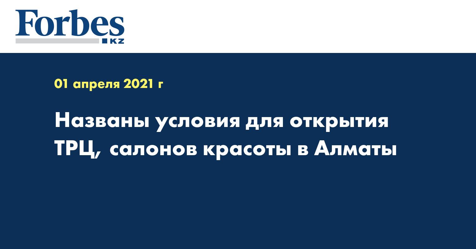 Названы условия для открытия ТРЦ, салонов красоты в Алматы