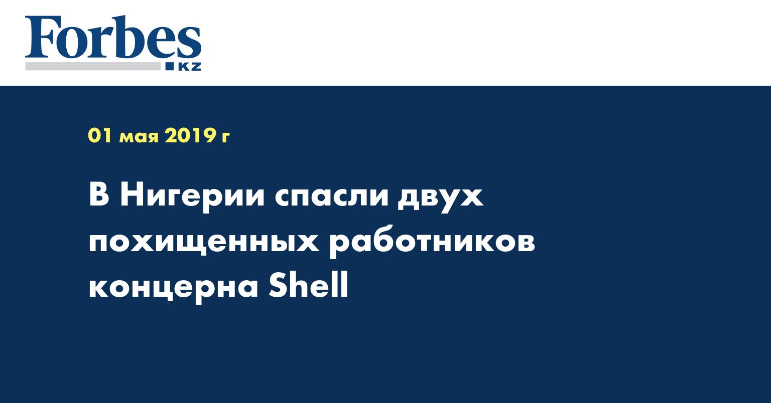 В Нигерии спасли двух похищенных работников концерна Shell