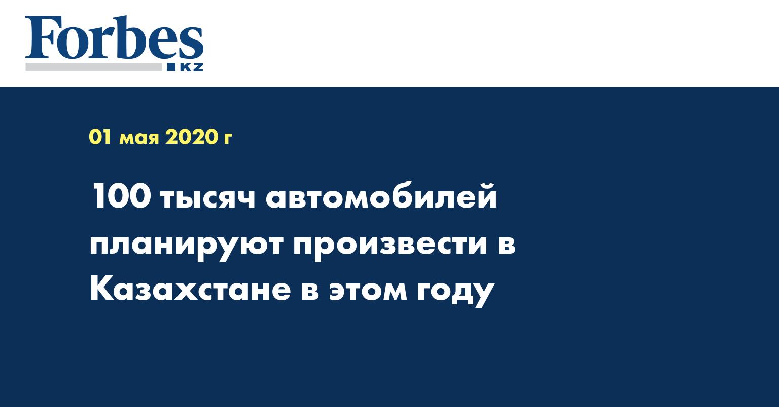 100 тысяч автомобилей планируют произвести в Казахстане в этом году