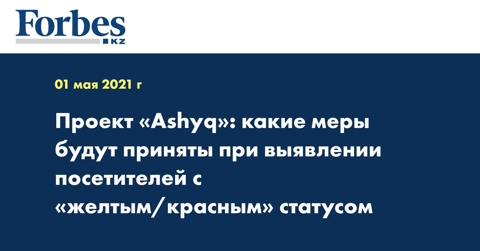 Проект «Ashyq»: какие меры будут приняты при выявлении посетителей с «желтым/красным» статусом