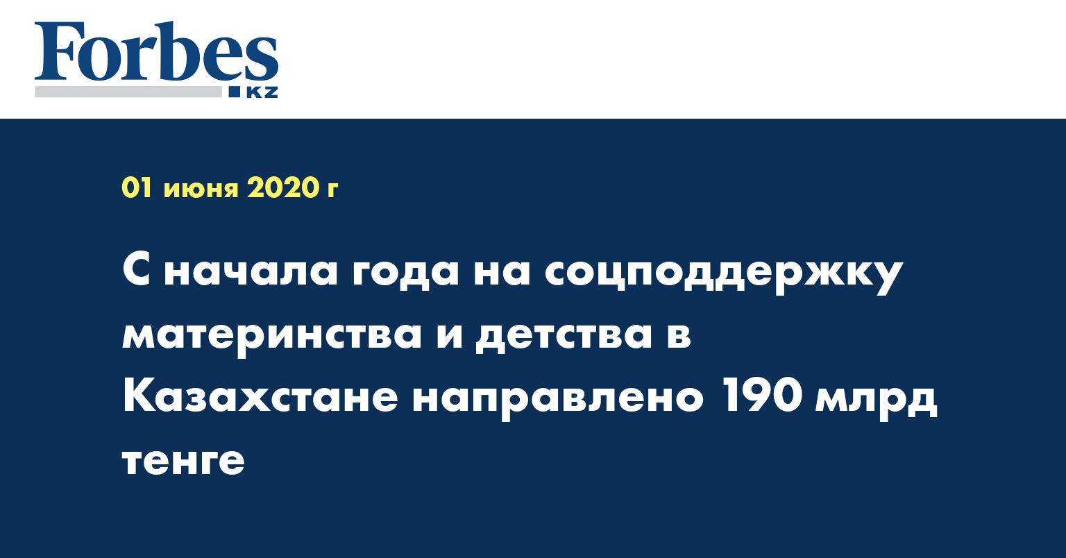С начала года на соцподдержку материнства и детства в Казахстане направлено 190 млрд тенге