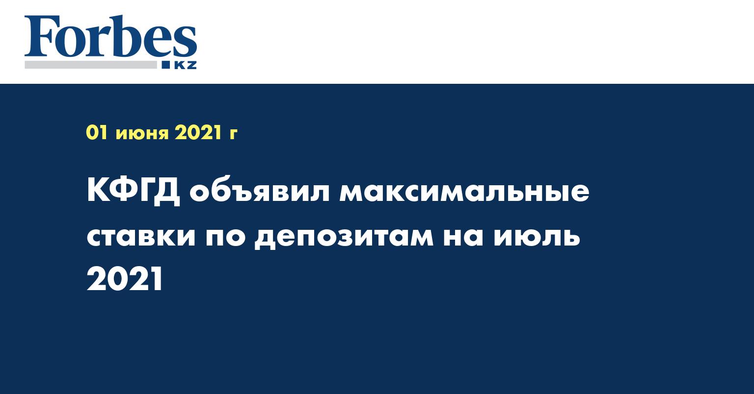 КФГД объявил максимальные ставки по депозитам на июль 2021