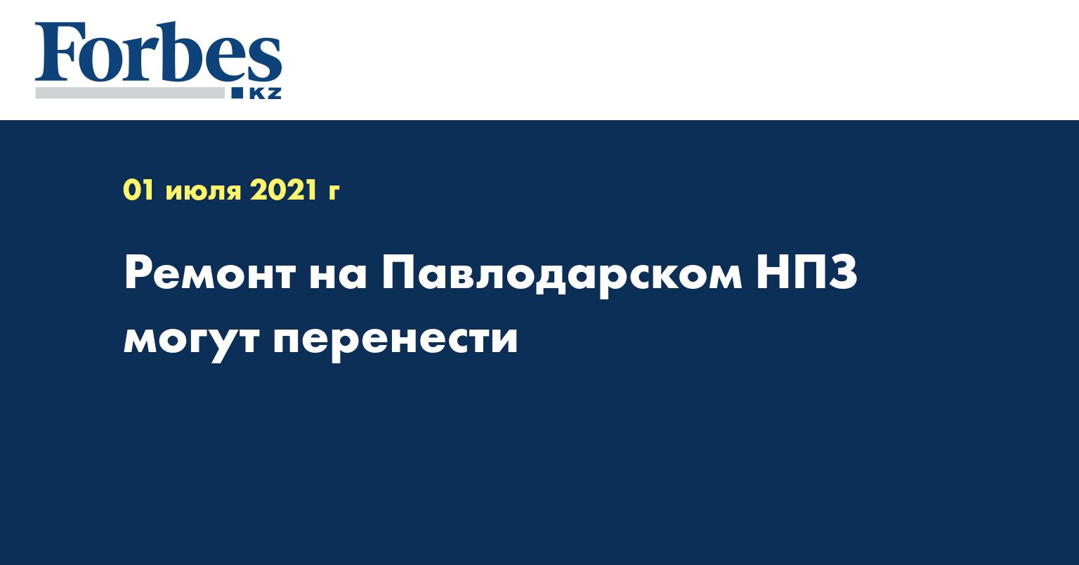 Ремонт на Павлодарском НПЗ могут перенести