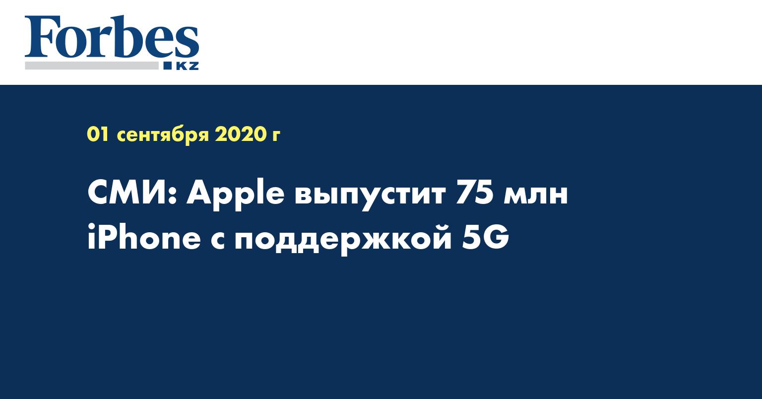 СМИ: Apple выпустит 75 млн iPhone с поддержкой 5G