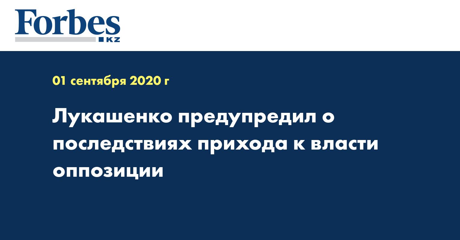 Лукашенко предупредил о последствиях прихода к власти оппозиции