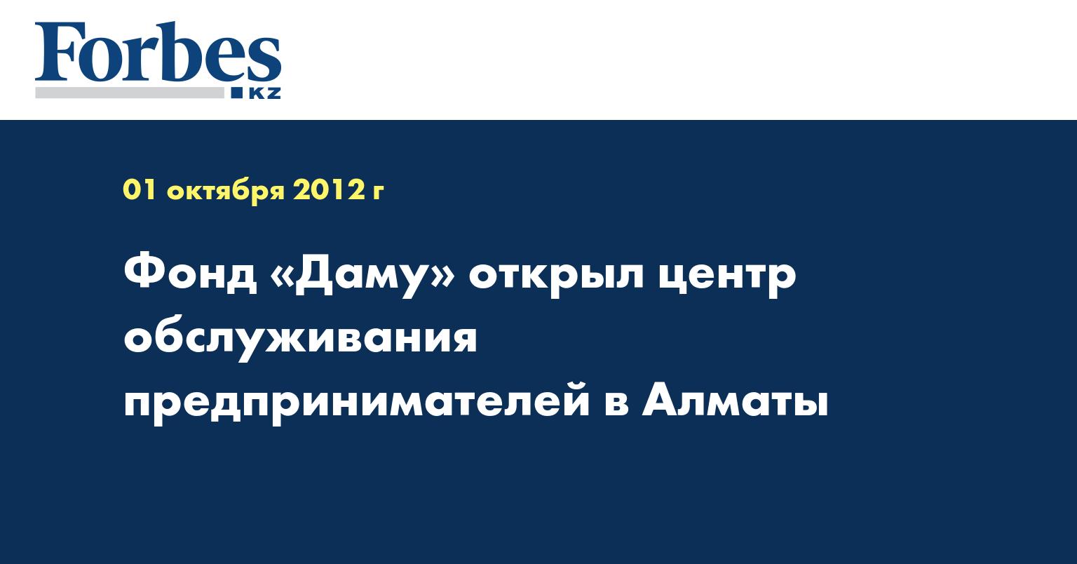 Фонд «Даму» открыл центр обслуживания предпринимателей в Алматы