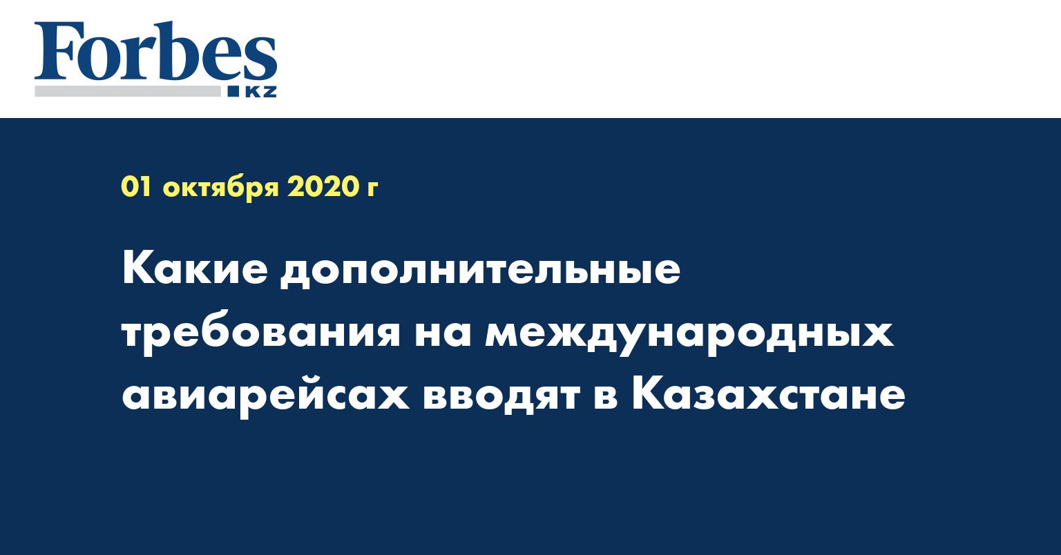 Какие дополнительные требования на международных авиарейсах вводят в Казахстане