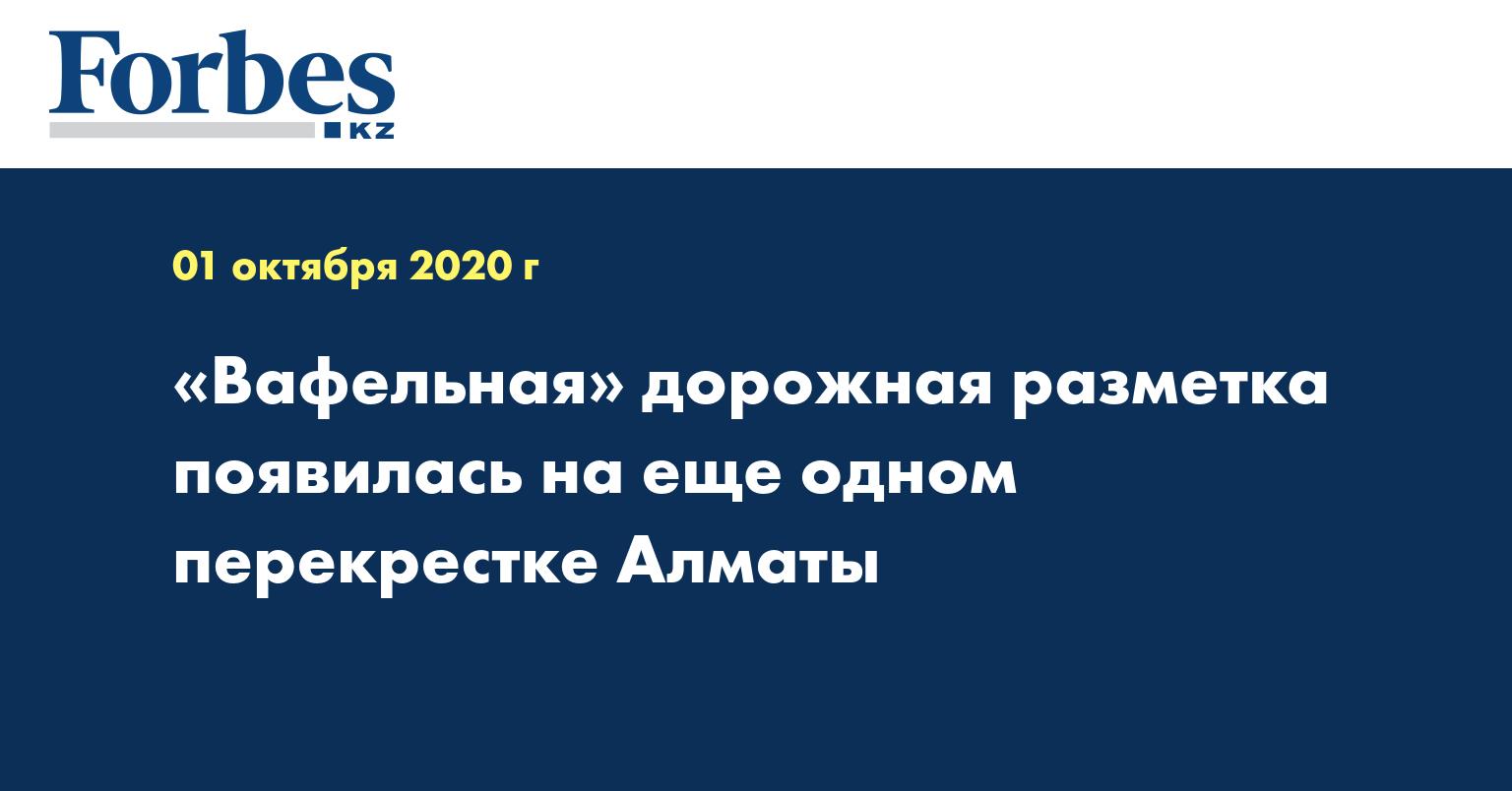 «Вафельная» дорожная  разметка появилась на еще одном перекрестке Алматы