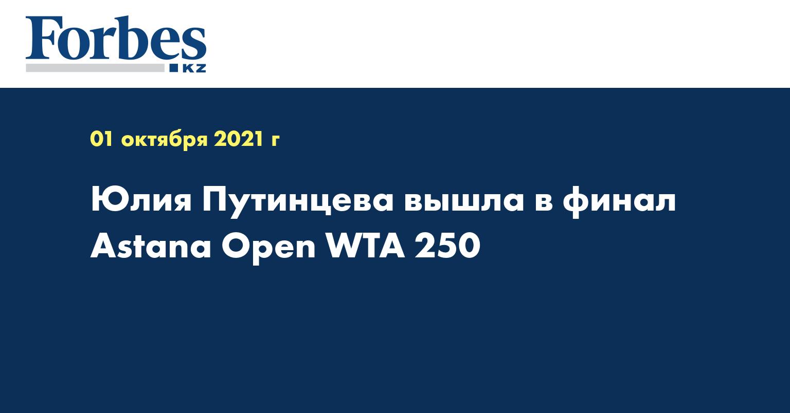 Юлия Путинцева вышла в финал Astana Open WTA 250