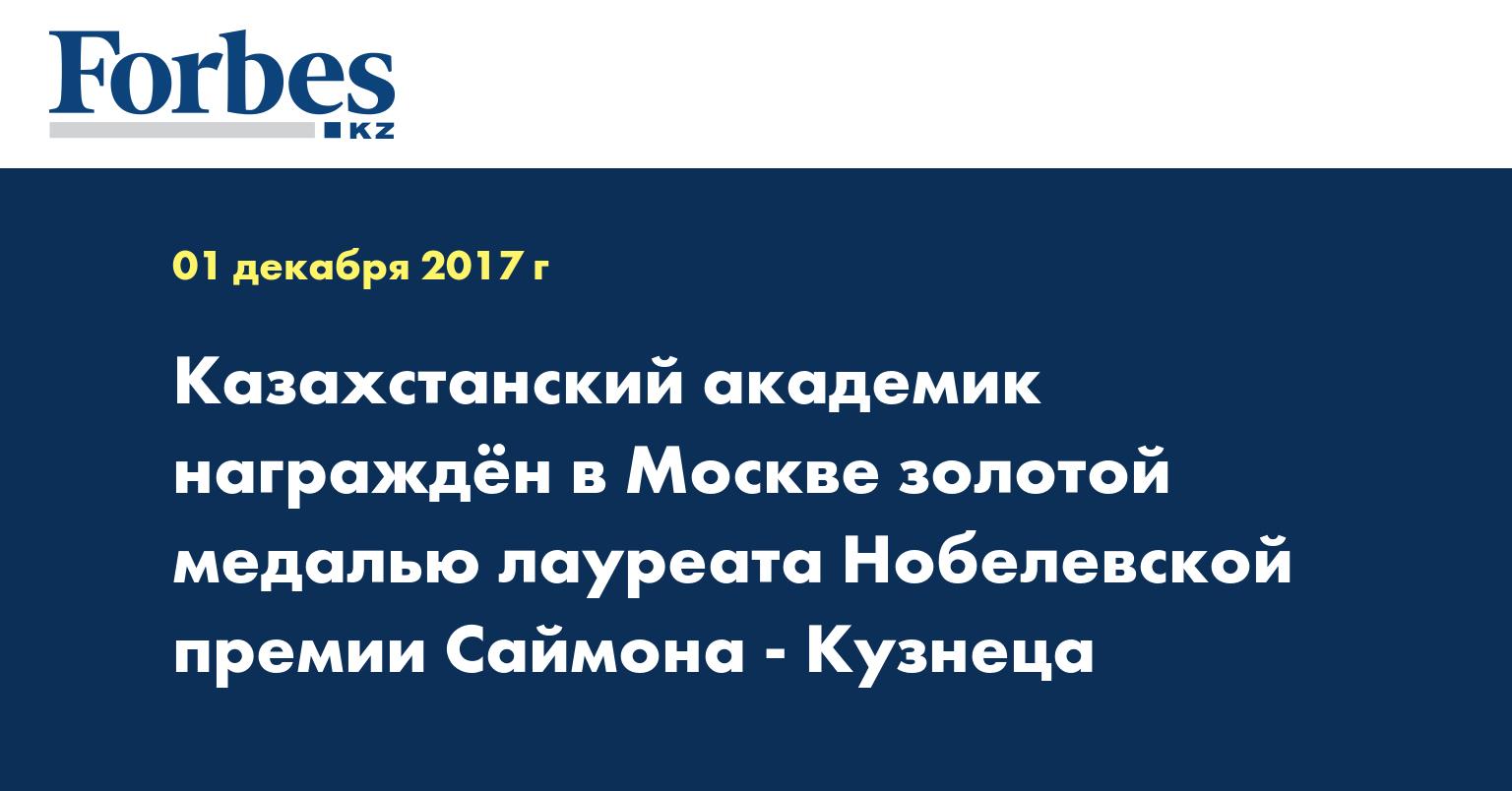 Казахстанский академик награждён в Москве золотой медалью лауреата Нобелевской премии Саймона - Кузнеца