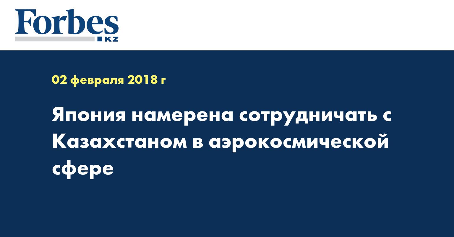 Япония намерена сотрудничать с Казахстаном в аэрокосмической сфере