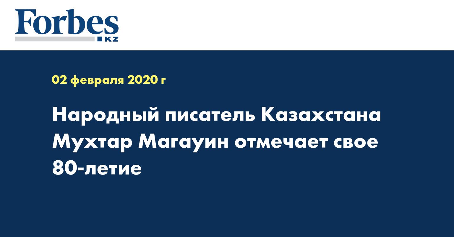 Народный писатель Казахстана Мухтар Магауин отмечает свое 80-летие