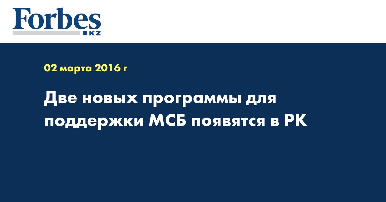 Две новых программы для поддержки МСБ появятся в РК