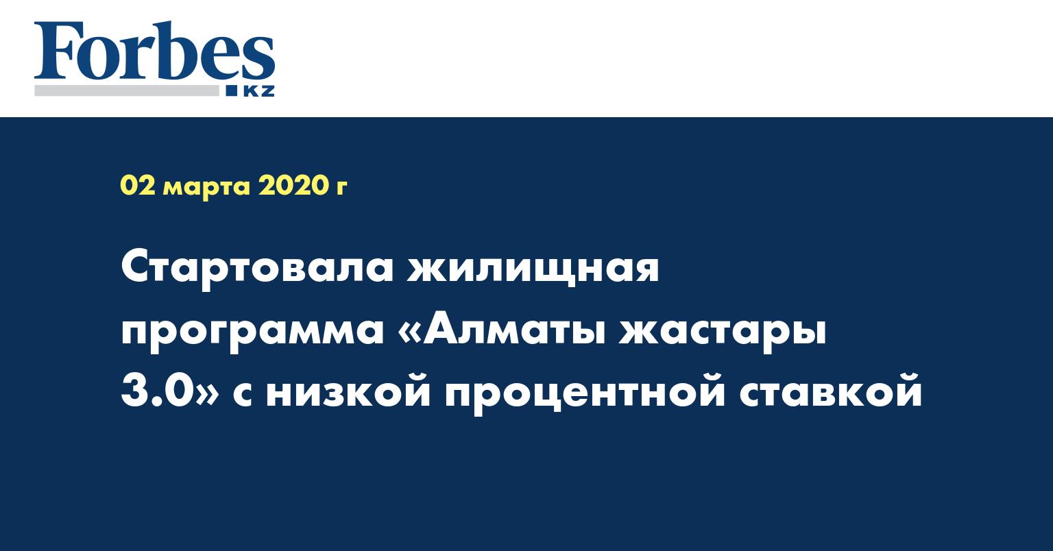 Стартовала жилищная программа «Алматы жастары 3.0» с низкой процентной ставкой