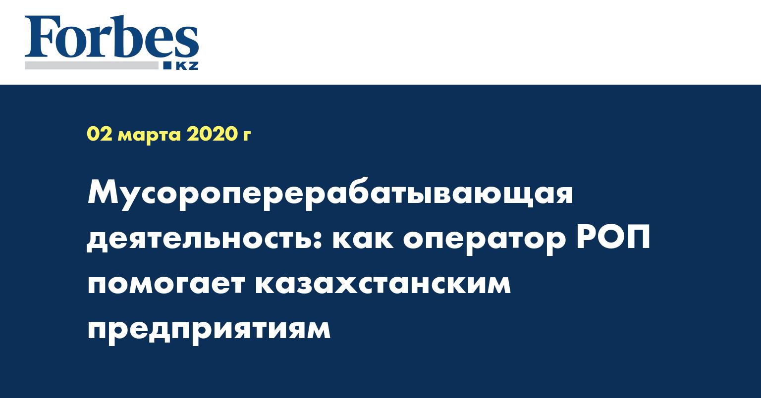 Мусороперерабатывающая деятельность: как оператор РОП помогает казахстанским предприятиям