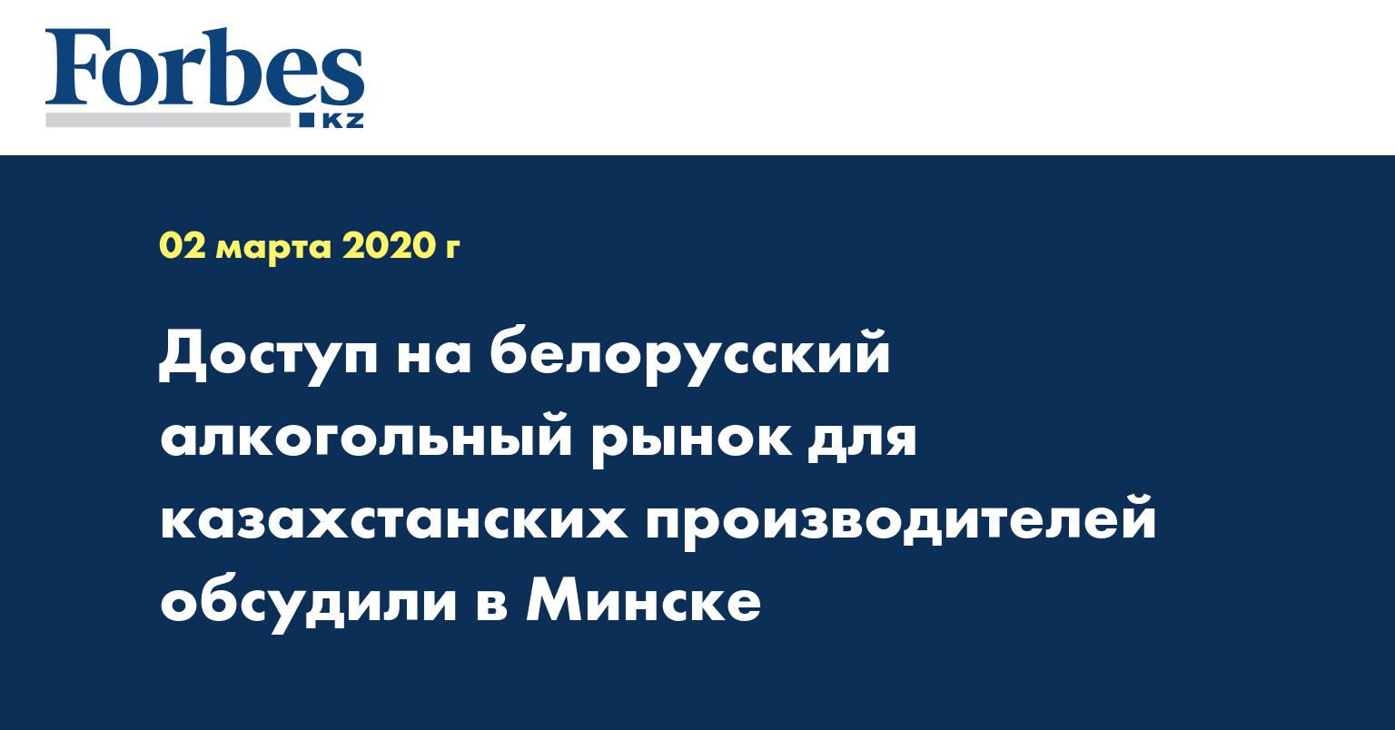 Доступ на белорусский алкогольный рынок для казахстанских производителей обсудили в Минске