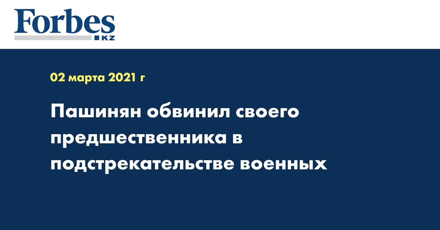 Пашинян обвинил своего предшественника в подстрекательстве военных