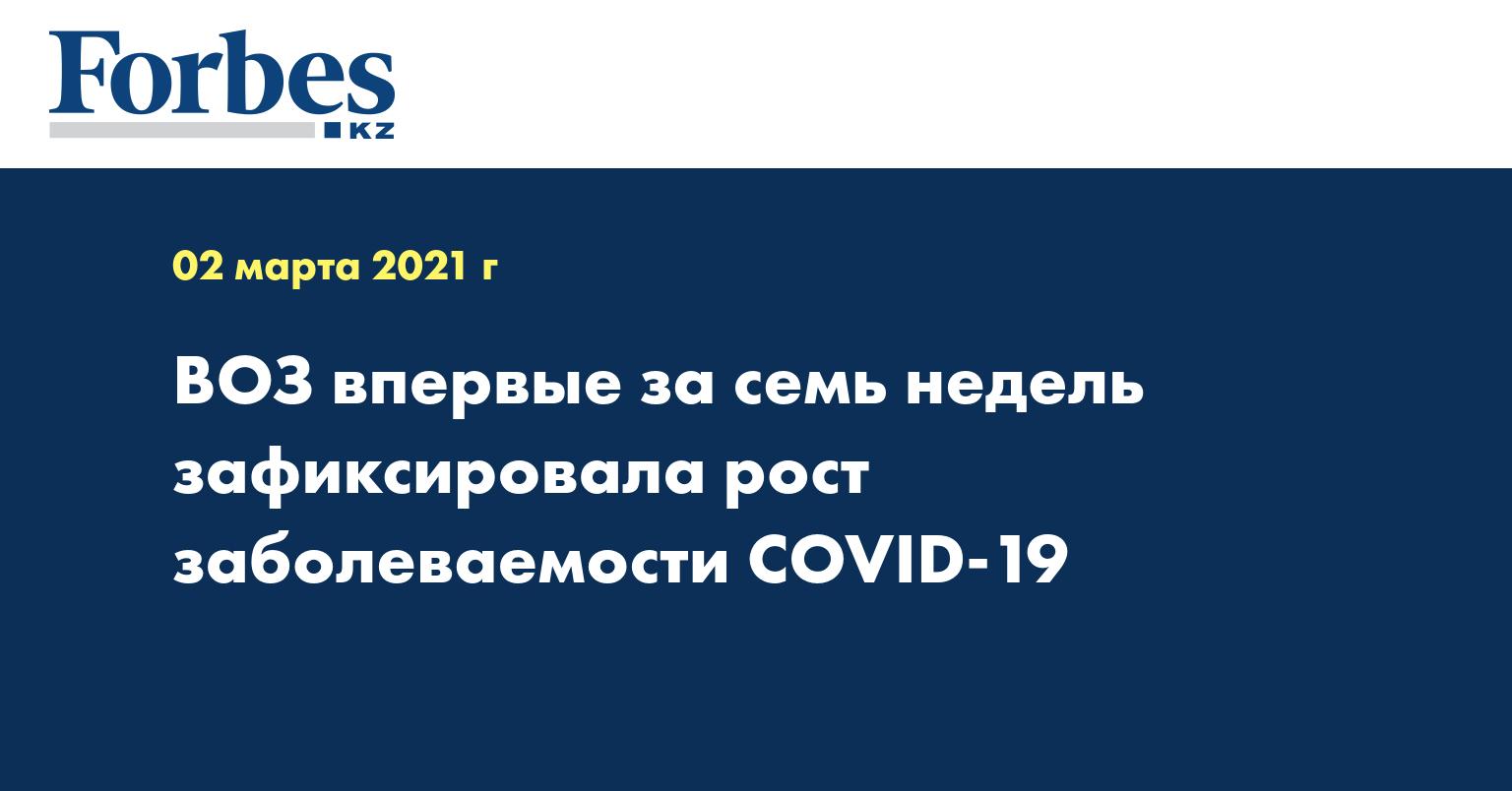 ВОЗ впервые за семь недель зафиксировала рост заболеваемости COVID-19