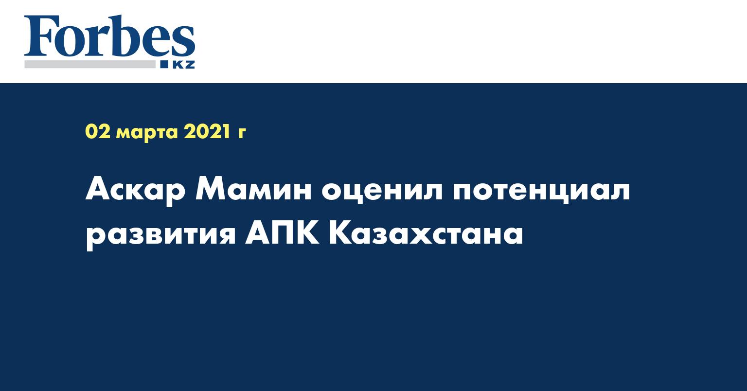 Аскар Мамин оценил потенциал развития АПК Казахстана