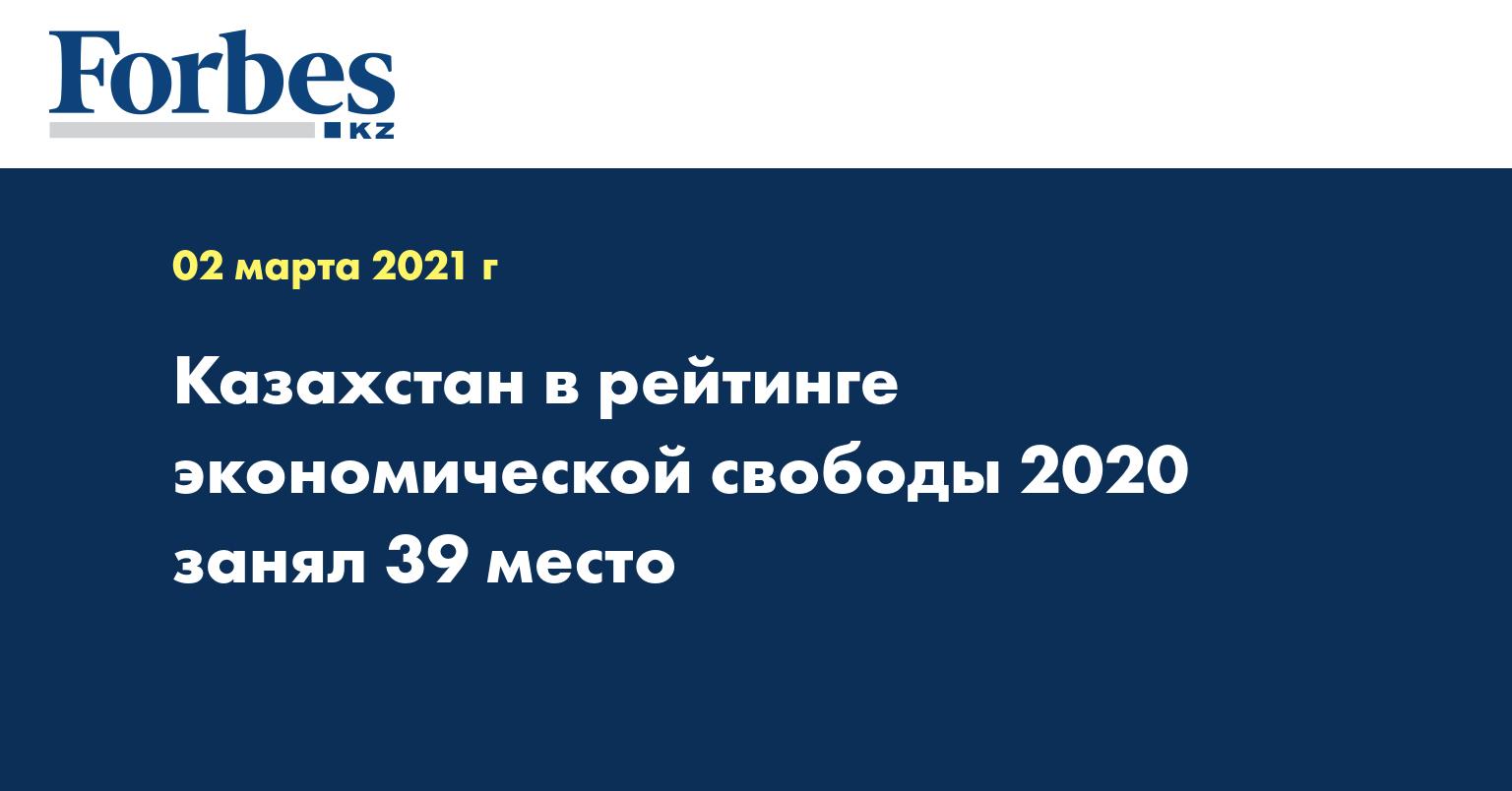 Казахстан в рейтинге экономической свободы 2020 занял 39 место