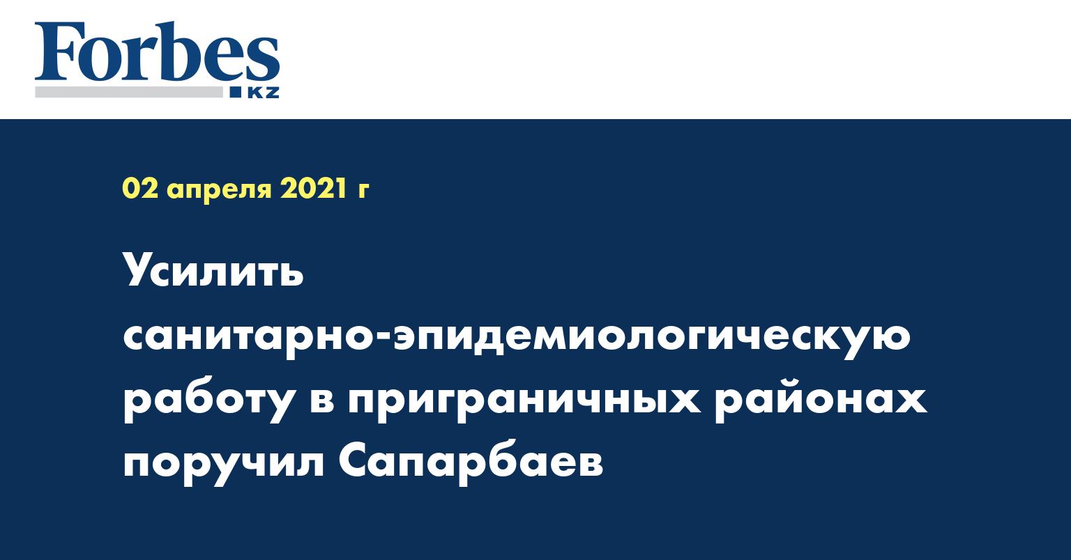 Усилить санитарно-эпидемиологическую работу в приграничных районах поручил Сапарбаев