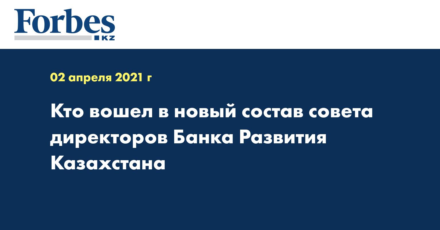 Кто вошел в новый состав совета директоров Банка Развития Казахстана