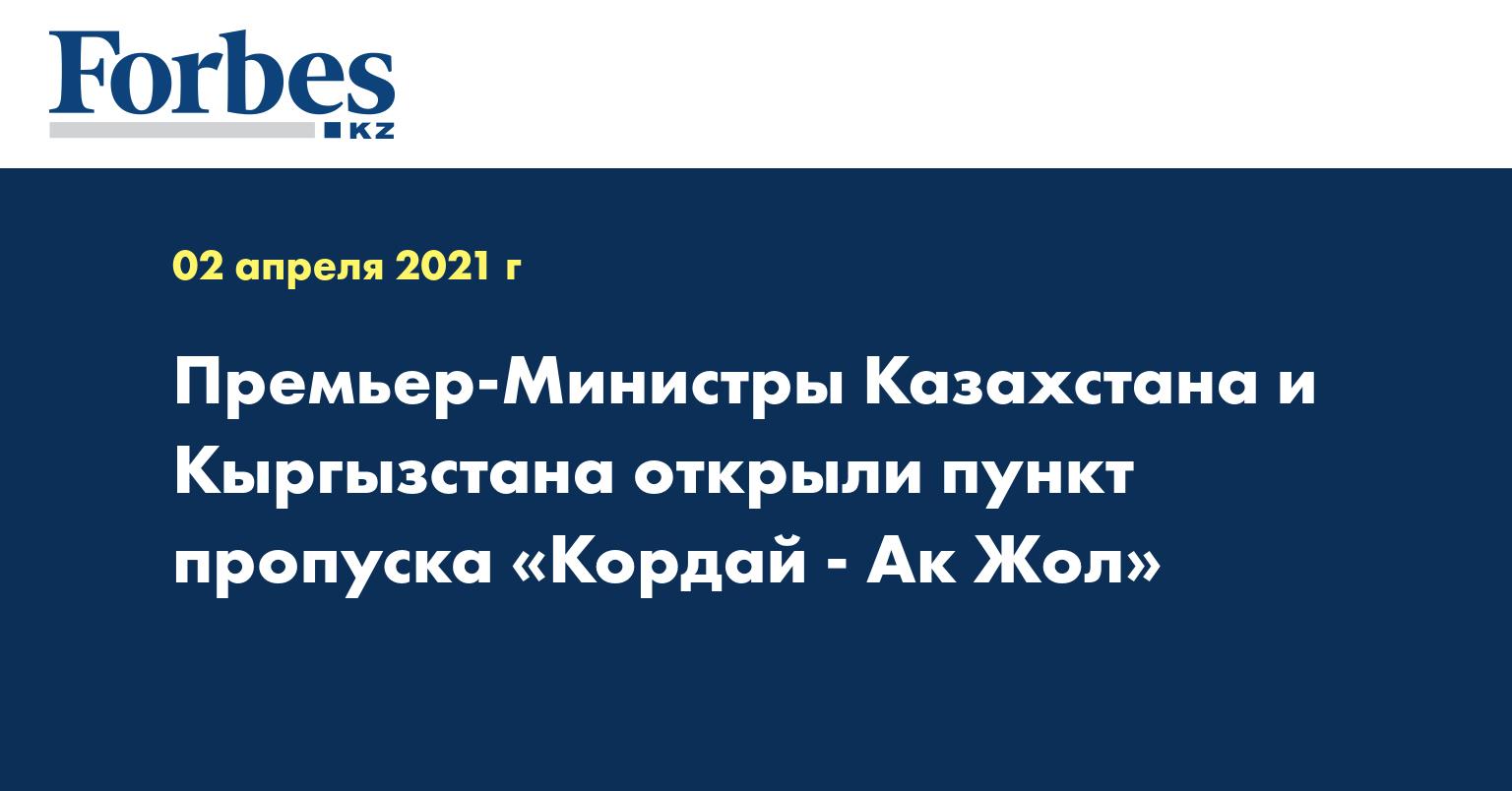 Премьер-Министры Казахстана и Кыргызстана открыли пункт пропуска «Кордай - Ак Жол»