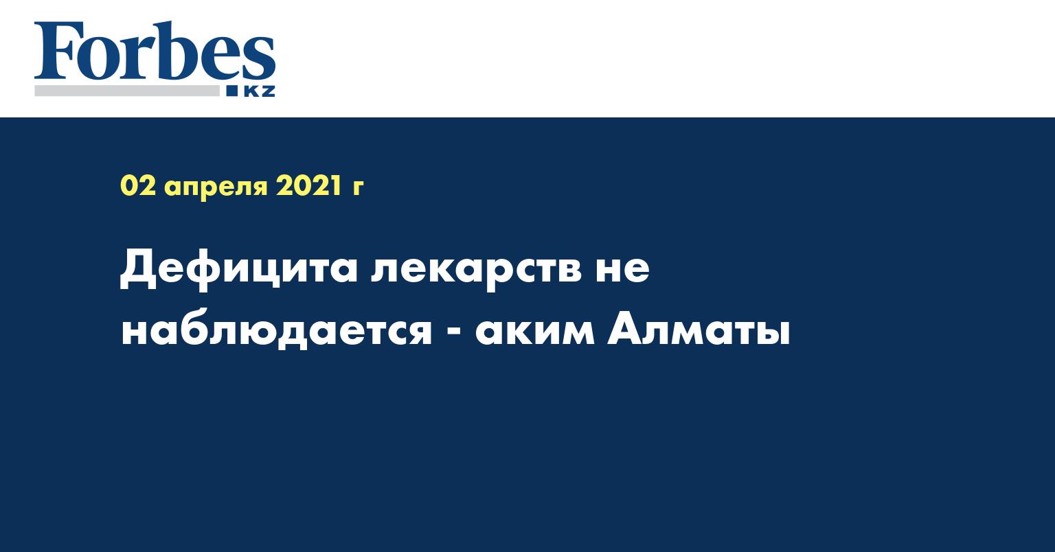 Дефицита лекарств не наблюдается - аким Алматы