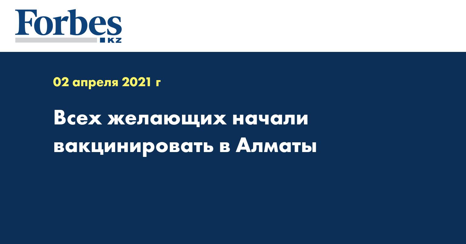 Всех желающих начали вакцинировать в Алматы