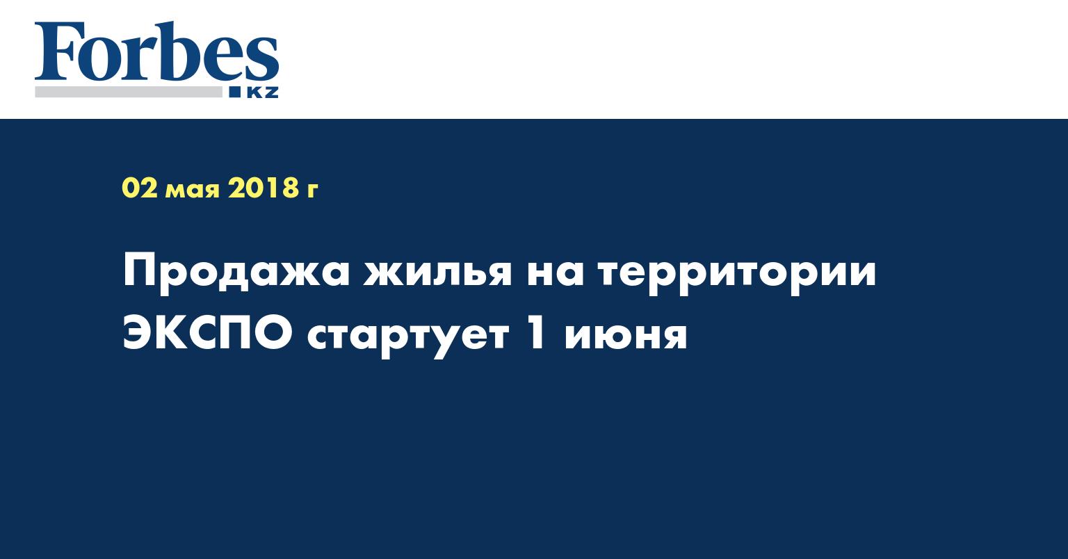 Продажа жилья на территории ЭКСПО стартует 1 июня