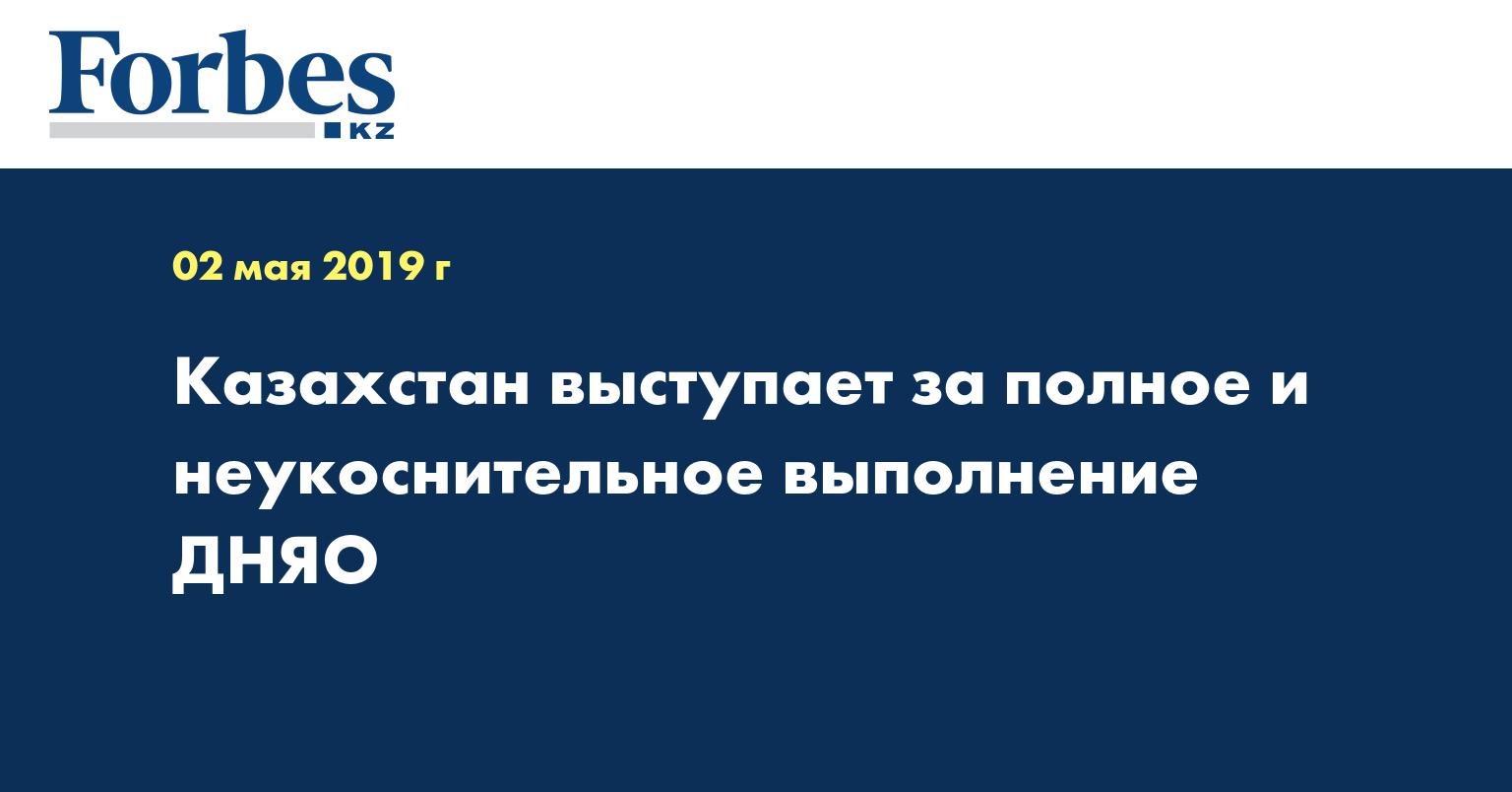 Казахстан выступает за полное и неукоснительное выполнение ДНЯО