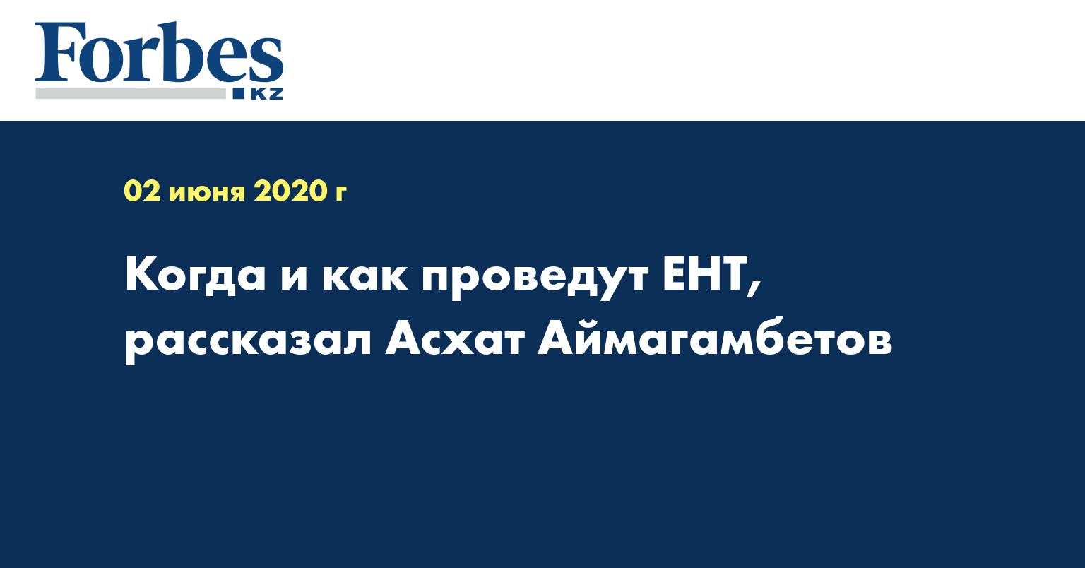 Когда и как проведут ЕНТ, рассказал Асхат Аймагамбетов