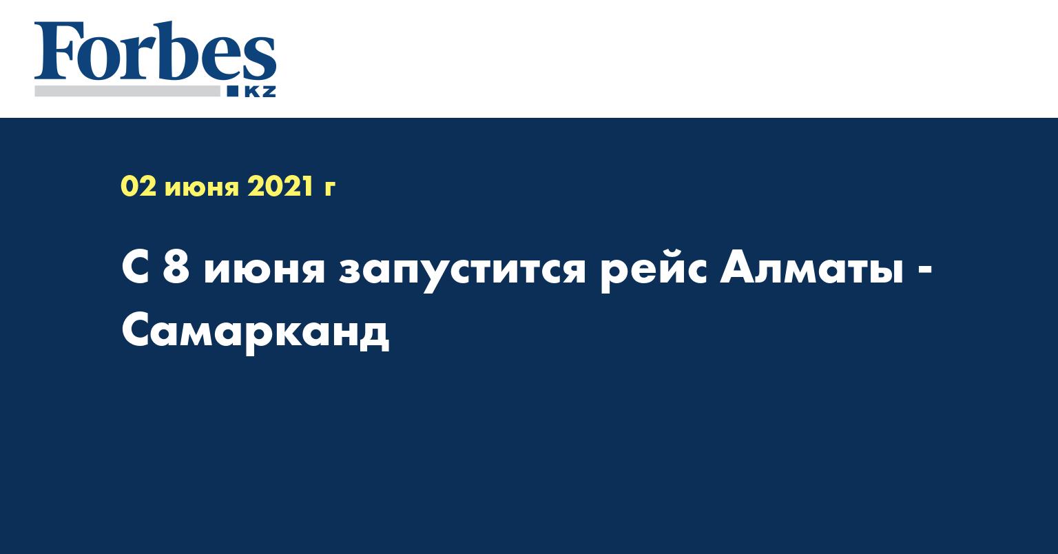 С 8 июня запустится рейс Алматы - Самарканд