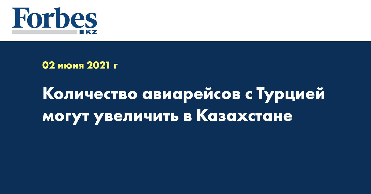 Количество авиарейсов с Турцией могут увеличить в Казахстане