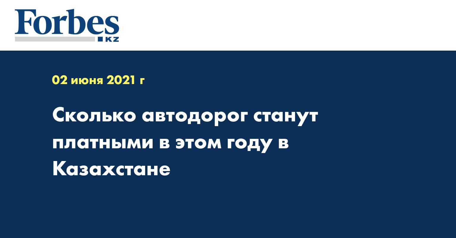 Сколько автодорог станут платными в этом году в Казахстане