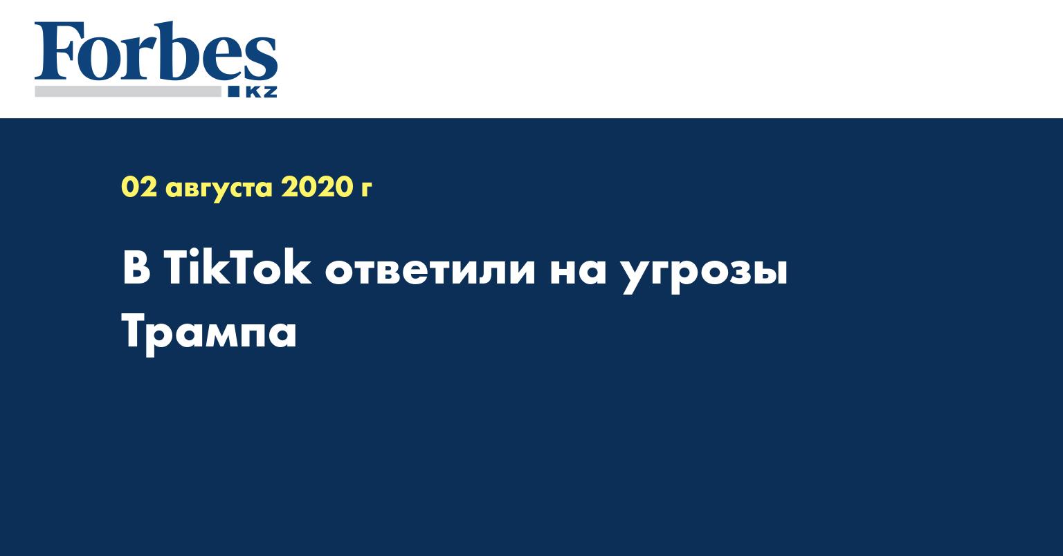 В TikTok ответили на угрозы Трампа