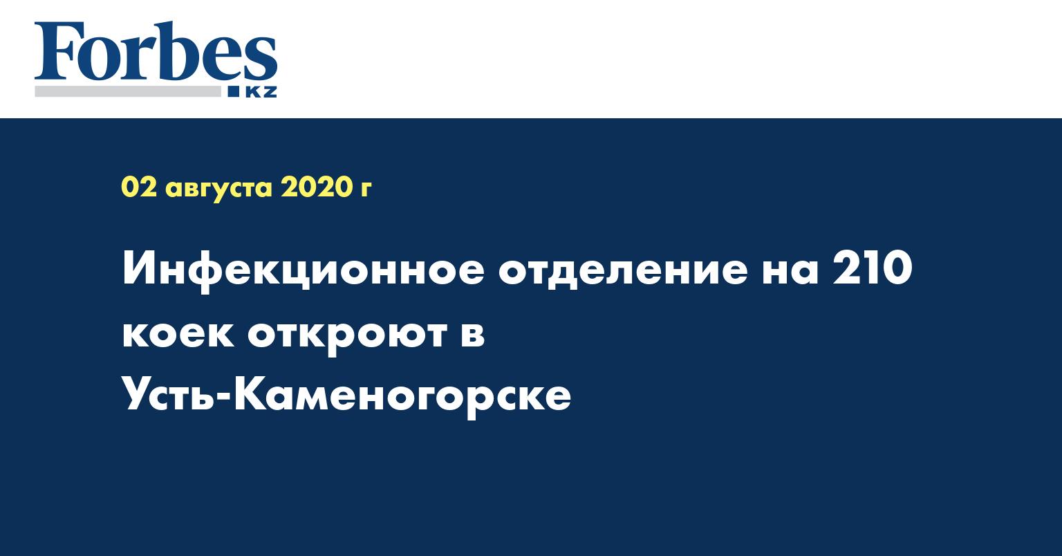 Инфекционное отделение на 210 коек откроют в Усть-Каменогорске