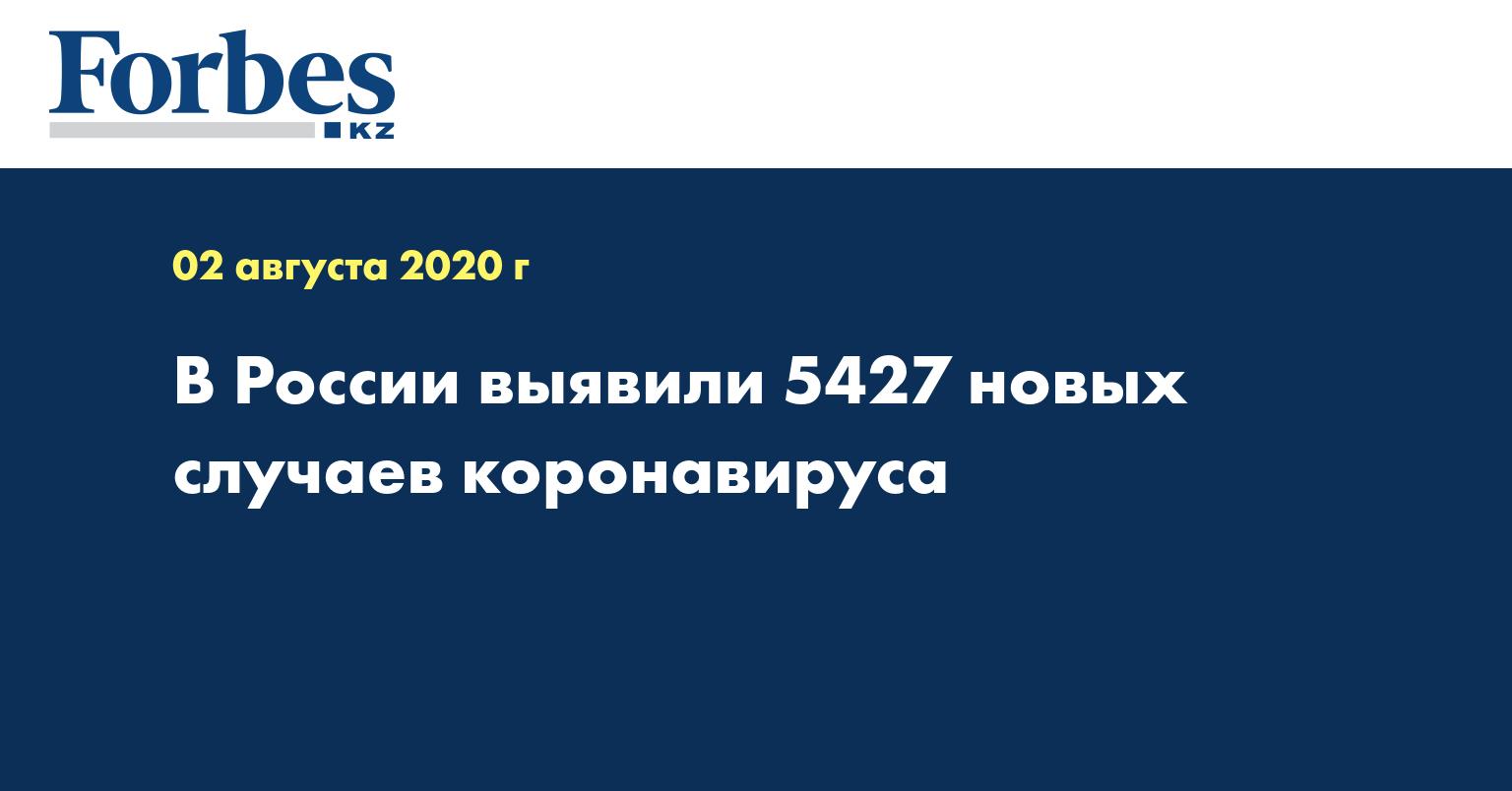 В России выявили 5427 новых случаев коронавируса
