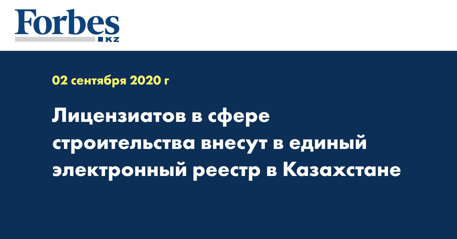 Лицензиатов  в сфере строительства внесут в единый электронный реестр  в Казахстане