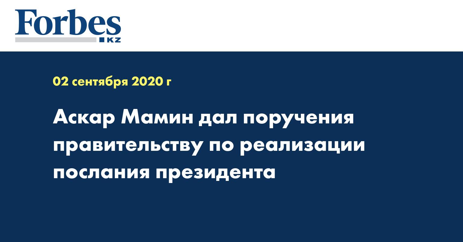 Аскар Мамин дал поручения правительству по реализации послания президента